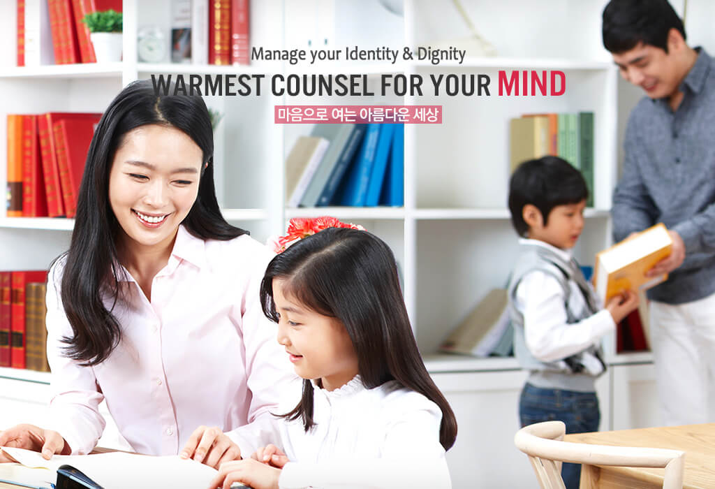 Manage your Identity & Dignity Warmest Counsel for your MI&D 마음으로 여는 아름다운 세상